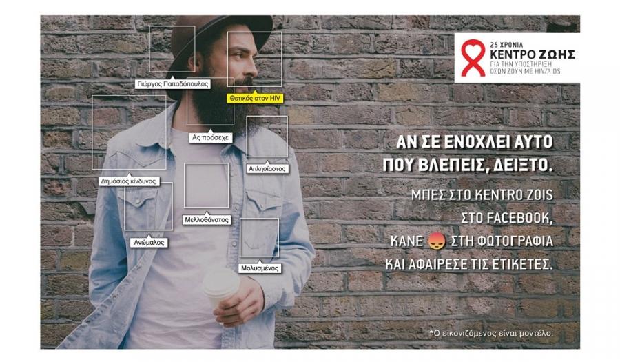 «Βγάλε την ετικέτα» - Η μοναδική καμπάνα του Κέντρου Ζωής για τον HIV (ΒΙΝΤΕΟ)