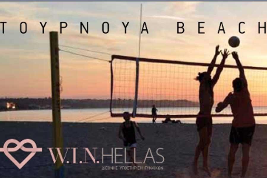 Απίστευτο event - Beach Volley Tournament της W.I.N Hellas με την υπογραφή της Swarovski